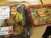 50円引き.JPG