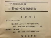 症例検討.JPG