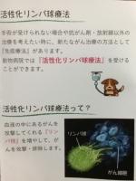 リンパ療法.JPG
