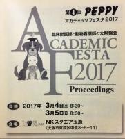 アカデミックフェスタ.JPG