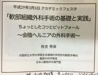 会陰ヘルニア.JPG