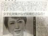 三原じゅん子さん.JPG