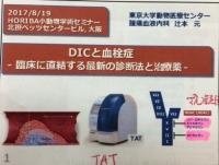 DIC.JPG