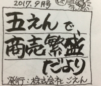 五えん.JPG