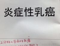 炎症性乳がん.JPG