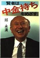 邱永漢1984.png