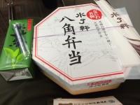 八角弁当.JPG