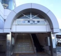 鳥羽駅.JPG