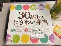 30賑わい弁当.JPG