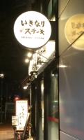 いきなり.JPG