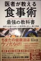 食事術.JPG