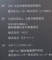 ネオベッツ.JPG