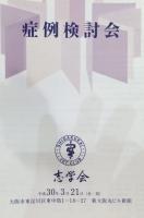 志学会.JPG