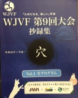 WJVF.JPG