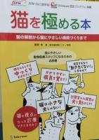 猫を極める本.JPG