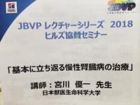 慢性腎臓病.JPG