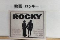 ロッキー.jpg