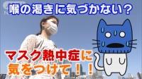 マスク熱中症.jpg